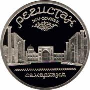 СССР 1989 5 рублей Регистан Самарканд (proof)