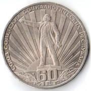 СССР 1982 1 рубль 60 лет образования СССР