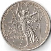 СССР 1975 1 рубль 30 лет победы в ВОВ