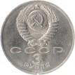 СССР 1989 3 рубля Землетрясение в Армении