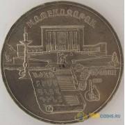 СССР 1990 5 рублей Матенадаран Ереван