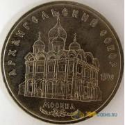СССР 1991 5 рублей Архангельский собор в Москве