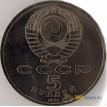 5 рублей Архангельский собор 1991 год СССР