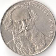 СССР 1988 1 рубль 160 лет со дня рождения Толстого