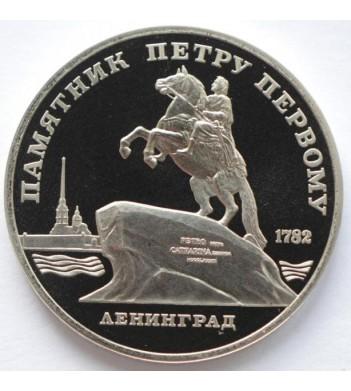 СССР 1988 5 рублей Памятник Петру первому (proof)