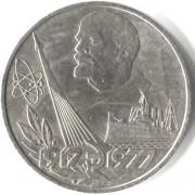СССР 1977 1 рубль 60 лет Советской власти