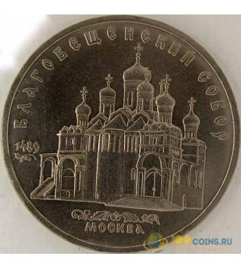 СССР 1989 5 рублей Благовещенский собор в Москве