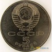 Монета 5 рублей Государственный банк СССР 1991 год