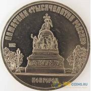СССР 1988 5 рублей Новгород Памятник Тысячелетие России
