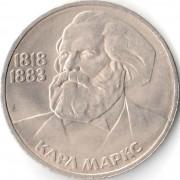 СССР 1983 1 рубль Маркс