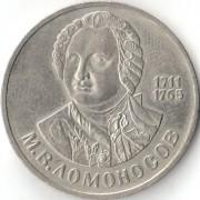 СССР 1986 1 рубль 275 лет со дня рождения Ломоносова