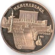 СССР 1990 5 рублей Матенадаран Ереван (proof)