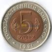 СССР 1991 5 рублей Рыбный филин