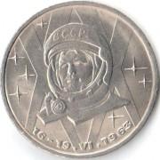 СССР 1983 1 рубль Терешкова