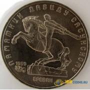 СССР 1991 5 рублей Памятник Давиду Сасунскому