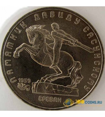 СССР 1991 5 рублей Давид Сасунский