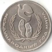СССР 1986 1 рубль Международный год мира