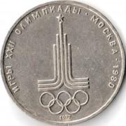 СССР 1977 1 рубль Эмблема олимпиады