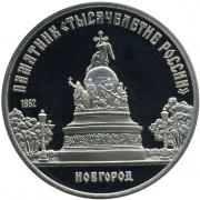 СССР 1988 5 рублей Новгород Памятник Тысячелетие России (proof)