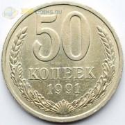 СССР 1991 50 копеек Л