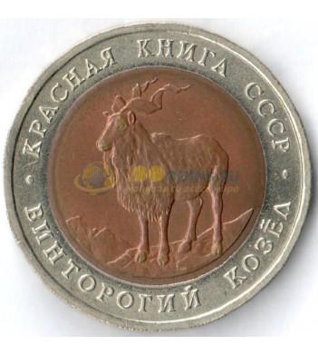 СССР 1991 5 рублей Винторогий козел
