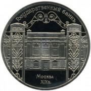 СССР 1990 5 рублей Большой дворец в Петродворце (proof)