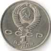 Монета 1 рубль Иванов 1991 год СССР