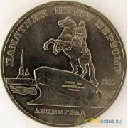 СССР 1988 5 рублей Памятник Петру первому