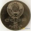 СССР 1989 5 рублей Собор Покрова на Рву в Москве