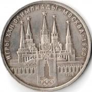 СССР 1978 1 рубль Московский кремль