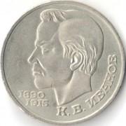 СССР 1991 1 рубль Иванов