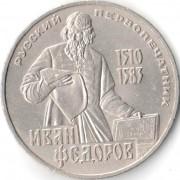 СССР 1983 1 рубль Федоров