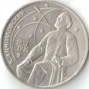 СССР 1987 1 рубль 130 лет со дня рождения Циолковского