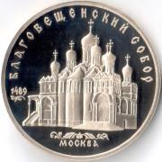 СССР 1989 5 рублей Благовещенский собор в Москве (proof)