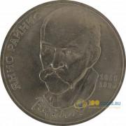 СССР 1990 1 рубль 125 лет со дня рождения Яна Райниса