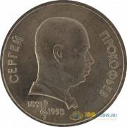 СССР 1991 1 рубль 100 лет со дня рождения Прокофьева С.