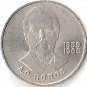 СССР 1984 1 рубль 125 лет со дня рождения А.С. Попова