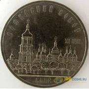 СССР 1988 5 рублей Софийский собор в Киеве