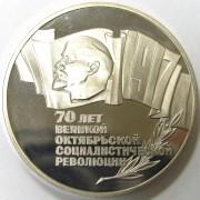 СССР 1987 5 рублей 70 лет Октябрьской Революции proof