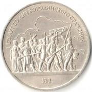 СССР 1987 1 рубль 175 лет Бородино барельеф