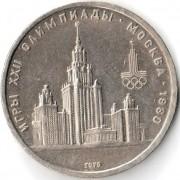 СССР 1979 1 рубль Здание университета