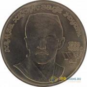 СССР 1989 1 рубль 100 лет со дня рождения Ниязи