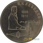 СССР 1991 1 рубль 125 лет со дня рождения Лебедева П.Н.