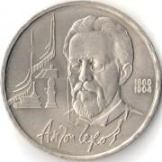 СССР 1990 1 рубль 130 лет со дня рождения Чехова