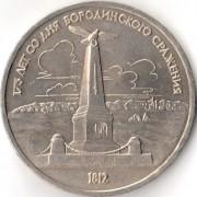 СССР 1987 1 рубль 175 лет Бородино обелиск