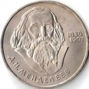 СССР 1984 1 рубль 150 лет со дня рождения Менделеева
