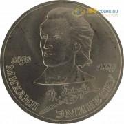 СССР 1989 1 рубль 100 лет со дня смерти Эминеску