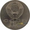 СССР 1991 1 рубль 550 лет со дня рождения Навои А.
