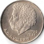 СССР 1984 1 рубль 185 лет со дня рождения Пушкина
