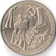 СССР 1987 1 рубль 70 лет Октябрьской революции